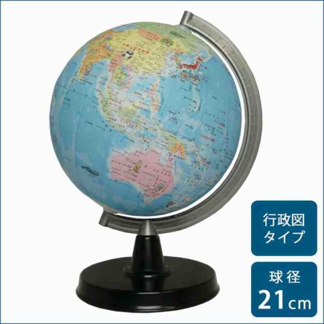 SHOWAGLOBES 絵入り地球儀 行政図タイプ 21cm 21-...