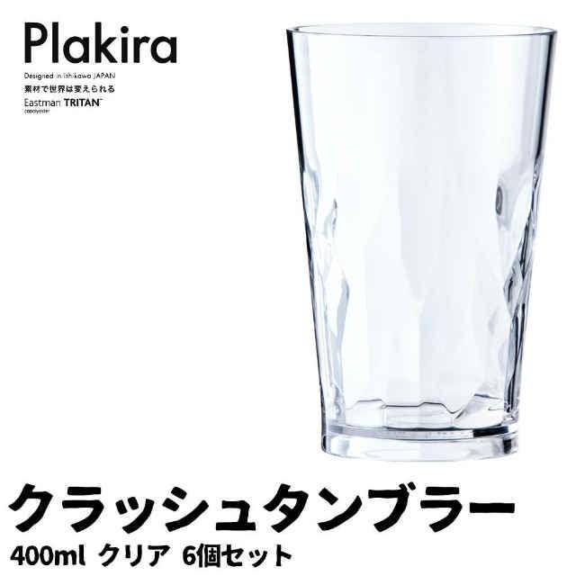 プラキラ (Plakira)クラッシュタンブラー 400ml ...