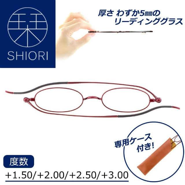 栞(SHIORI) しおりのように薄いリーディンググラ...