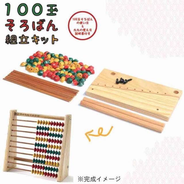 日本製 知育玩具 ダイイチ 播州そろばん 100玉そ...