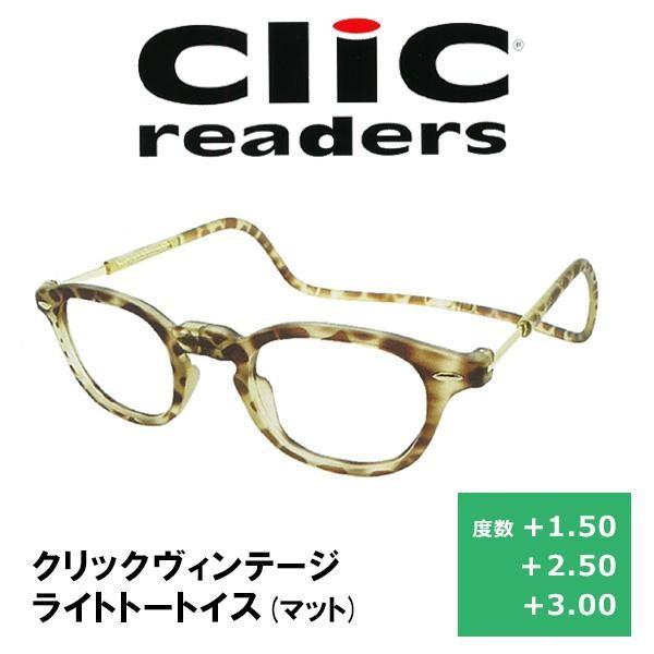 老眼鏡 clic readers クリックリーダー クリック...