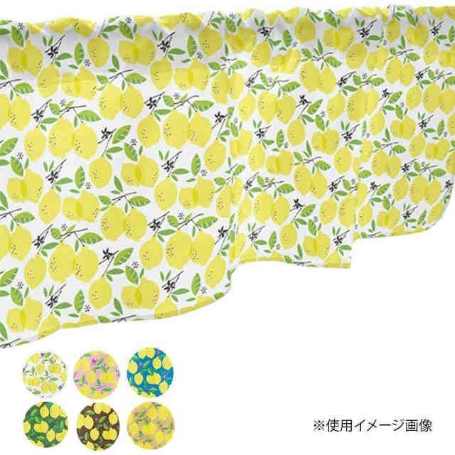 カフェカーテン レモン 800×450mm
