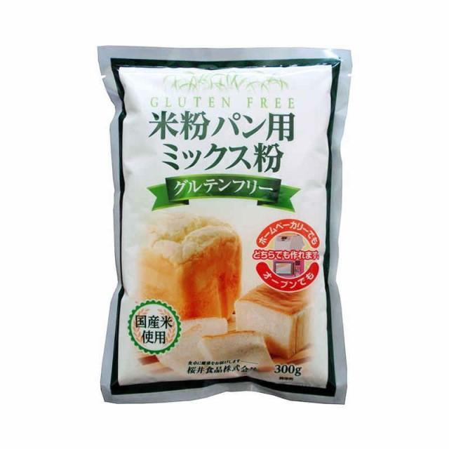 桜井食品 米粉パン用ミックス粉 300g×20個(支社...