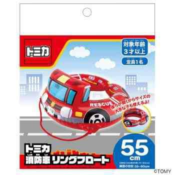 トミカ リングフロート 消防車