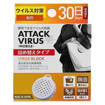 日本製 携帯できるウイルス除菌 アタックウィルス...