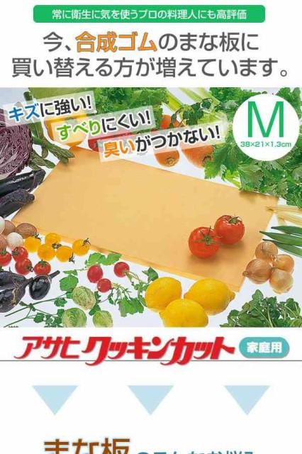 ゴムまな板アサヒクッキンカット 家庭用 M(380×...
