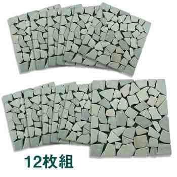 雑草が生えないおしゃれな天然石マット12枚組