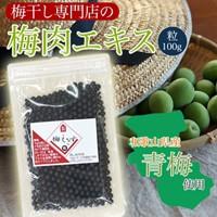 深見梅店 青梅から作った梅肉エキス粒タイプ 100g...