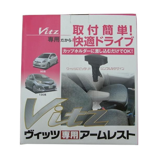 シーエー産商 ヴィッツ専用アームレスト A-310 BK...