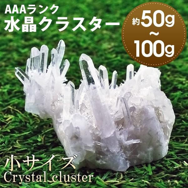 水晶クラスター 水晶原石 AAAクラス 小サイズ ア...