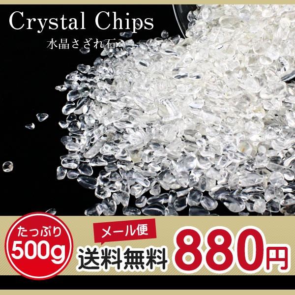 水晶さざれ石 チップス -小 500g クリスタルクォ...