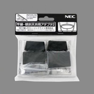 NEC 竿縁・傾斜天井アダプタ2