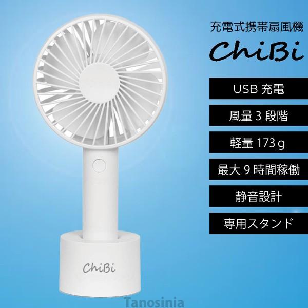 携帯扇風機ChiBi/NBCB-ES09 ホワイト 熱中症対策 ...
