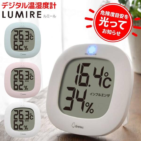 熱中症対策 デジタル温湿度計 ルミール / O-295 ...