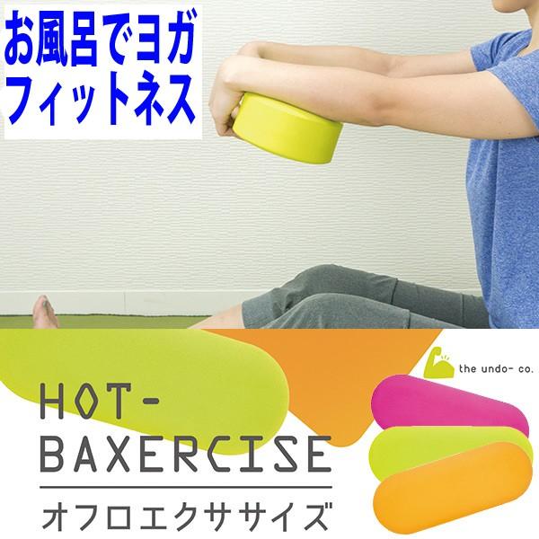 ホットバクササイズ ヨガ ブロック お風呂 エクサ...