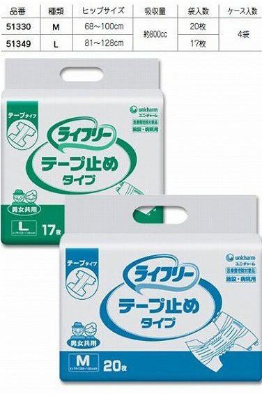 介護用品 病院・施設用 ライフリー テープ止めタ...
