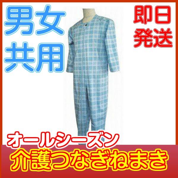 介護用品 パジャマ マンラク1型ねまき 1001 オー...