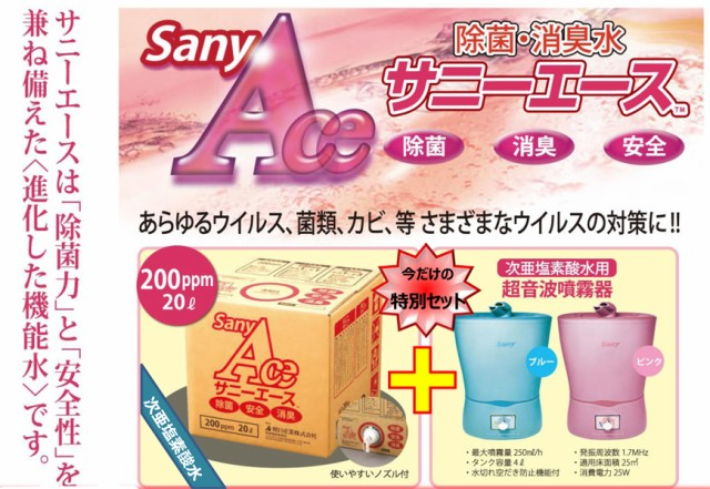 除菌消臭水サニーエース 20L 超音波噴霧器セット