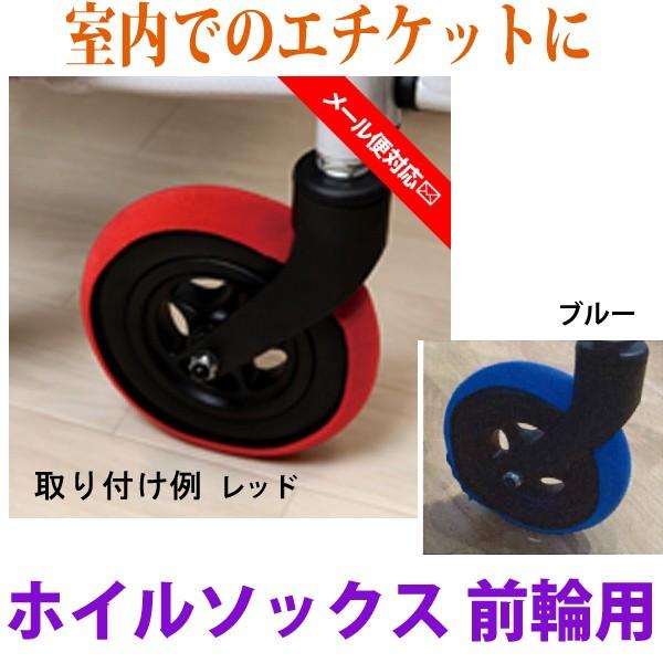 メール便送料無料 車いす用タイヤカバー 前輪用ホ...