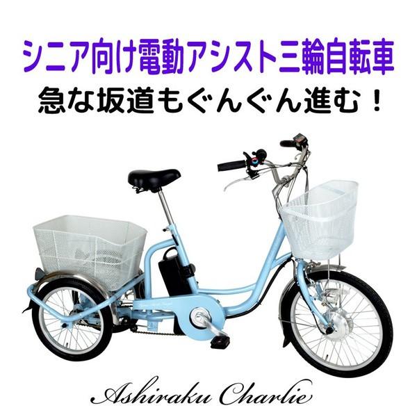 アシらくチャーリー 電動アシスト三輪自転車 ミム...