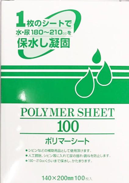 介護用品 ポリマーシート 100枚入り 14×20cm 尿...