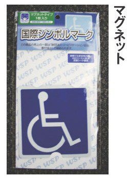 車椅子マーク マグネットタイプ 1枚入り 車いす ...