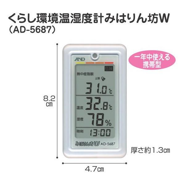 熱中症指数&温湿度モニター熱中症みはりん坊 AD-...