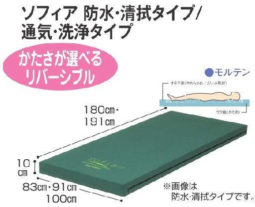 ソフィア 通気・洗浄タイプ 91cm幅 モルテン MHAV...