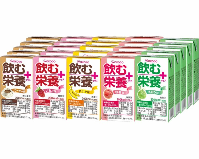 【介護食】 飲む栄養プラス 5種×各4本 125ml×20...