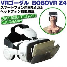 ITPROTECH VRゴーグル BOBOVR Z4 スマホ VRヘッド...