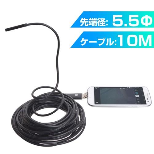 サンコー Android/PC両対応5.5mm径内視鏡ケーブル...