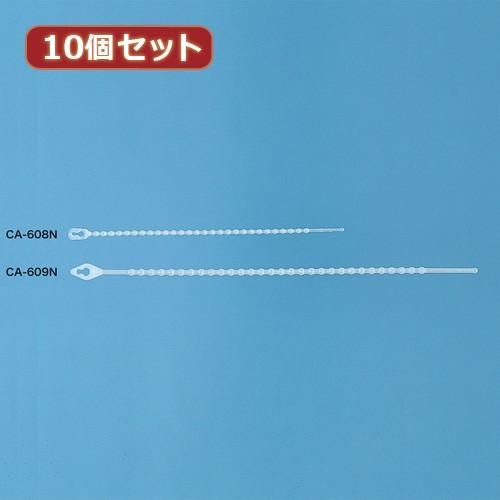 【10個セット】 サンワサプライ ケーブルタイ CA-...