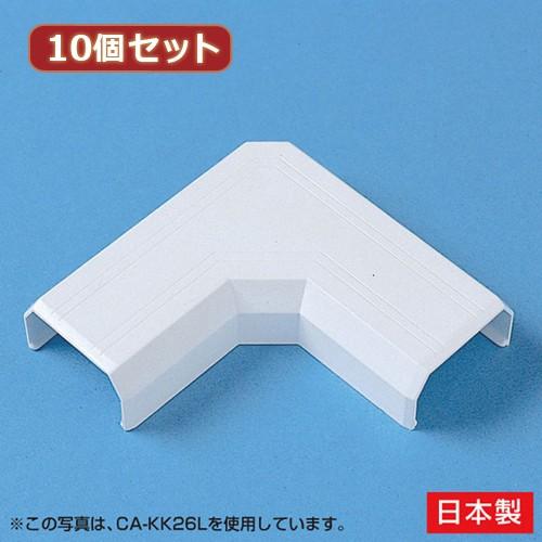 10個セット サンワサプライ ケーブルカバー(L型、...