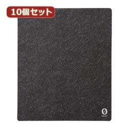 【10個セット】ベーシックマウスパッド(ブラック)...