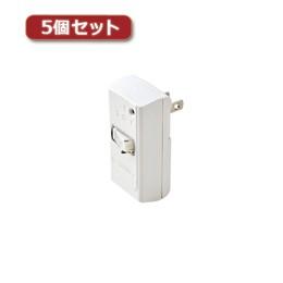 【5個セット】エレコム スイッチタップ(雷ガード...