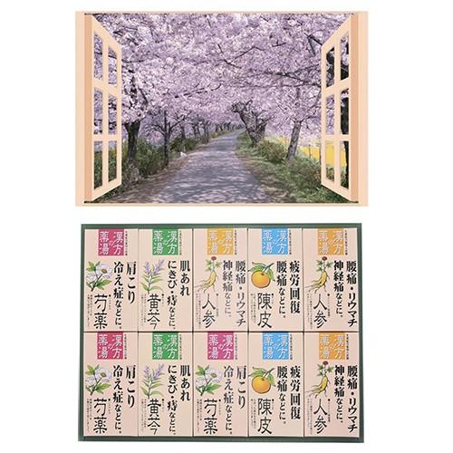 昭プラ お風呂のポスター 四季彩 桜並木 + 薬用入...