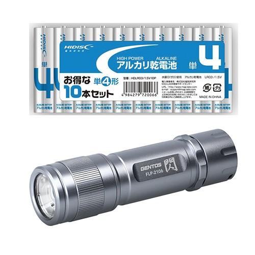 GENTOS LED懐中電灯 閃 + アルカリ乾電池 単4形10...
