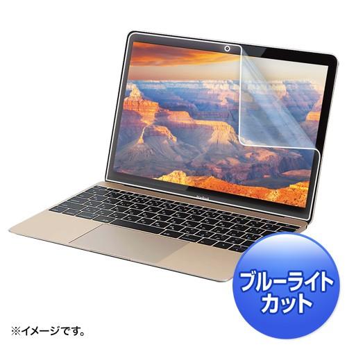 サンワサプライ MacBook12インチ用ブルーライトカ...