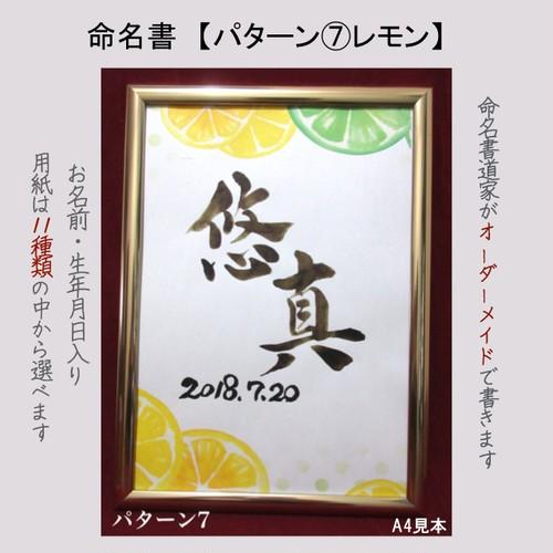 オーダーメイド命名書★選べる11種類★7.レモン(...
