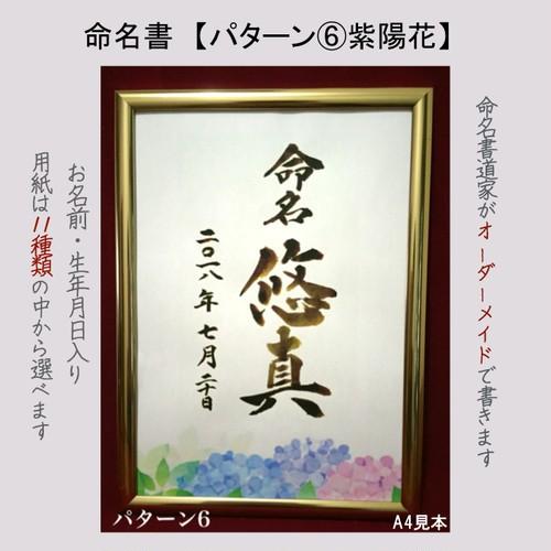 オーダーメイド命名書★選べる11種類★6.紫陽花(...