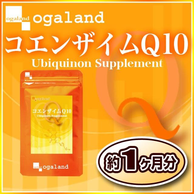 コエンザイムQ10(約1ヶ月分)3150円以上送料無料...