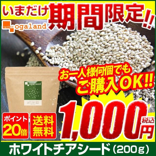 ★P20%確定★ホワイトチアシード(200g)送料無...