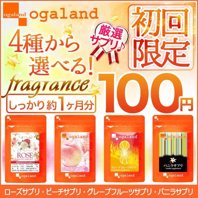 ■初回限定■4種のフレグランスから選べる100円サ...
