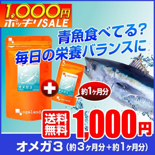 ★1000円ぽっきりセール★お徳用オメガ3-DHA&EPA...