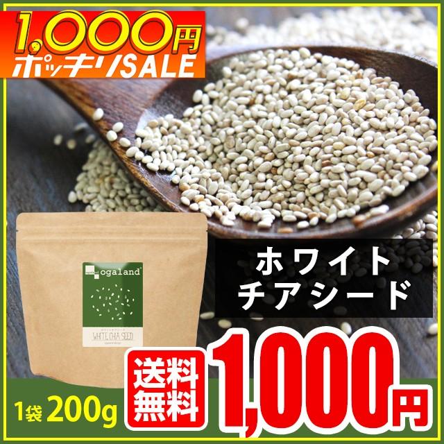 ★1000円ぽっきりセール★ホワイトチアシード(20...