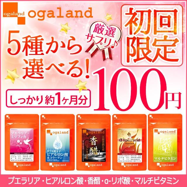 ■初回限定■5種から選べる100円 サプリ(約1ヶ月...