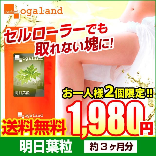 お徳用明日葉粒(約3ヶ月分)送料無料 八丈島産 鹿...