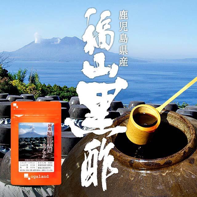 国産福山黒酢カプセル(約3ヶ月分) ダイエット ...