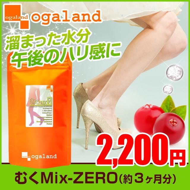 むくMix-ZERO(約3ヶ月分) サプリメント 健康食...