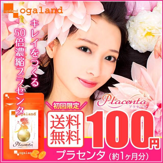 ■初回限定■プラセンタ(約1ヶ月分)100円 送料無...